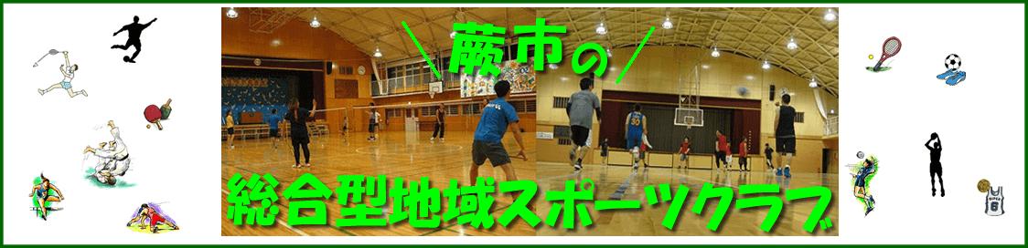 わらびスポーツクラブ